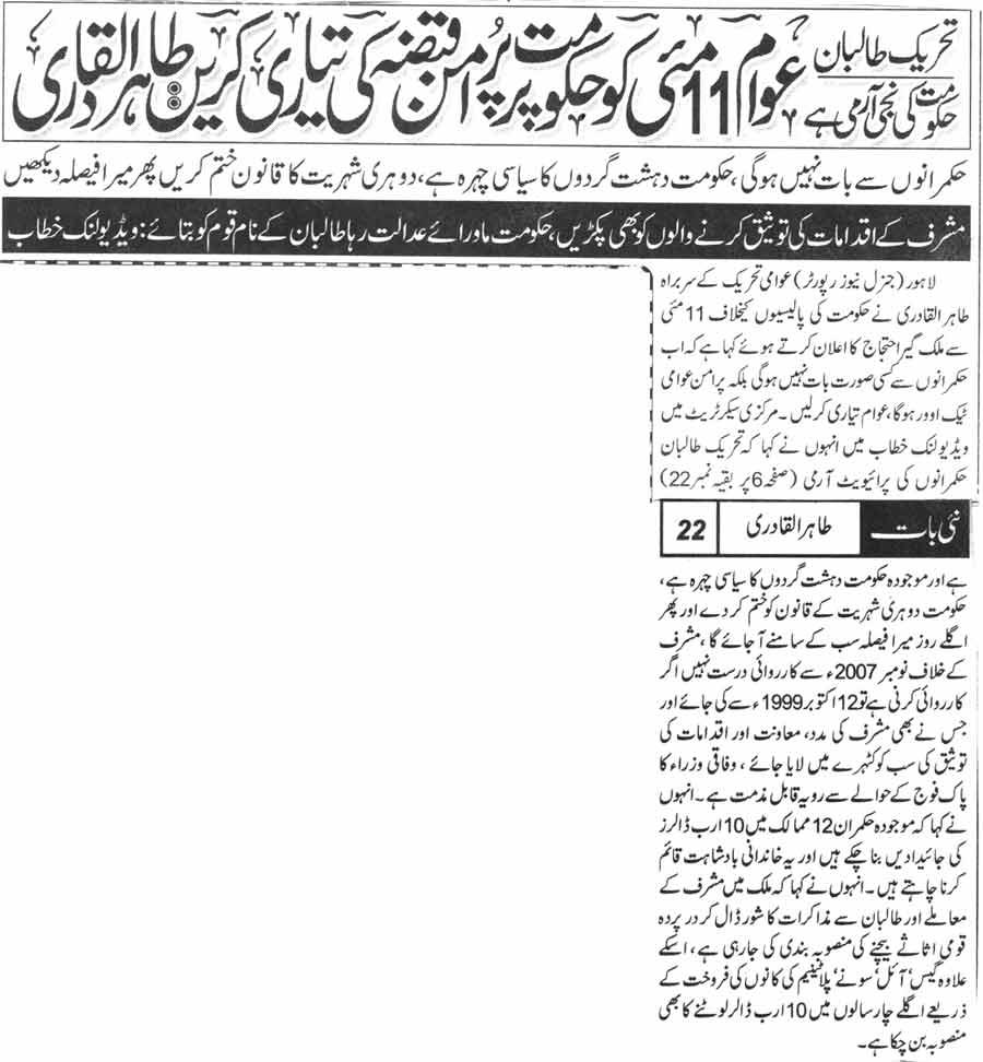 Print Media Coverage Daily Nai Baat Page-1