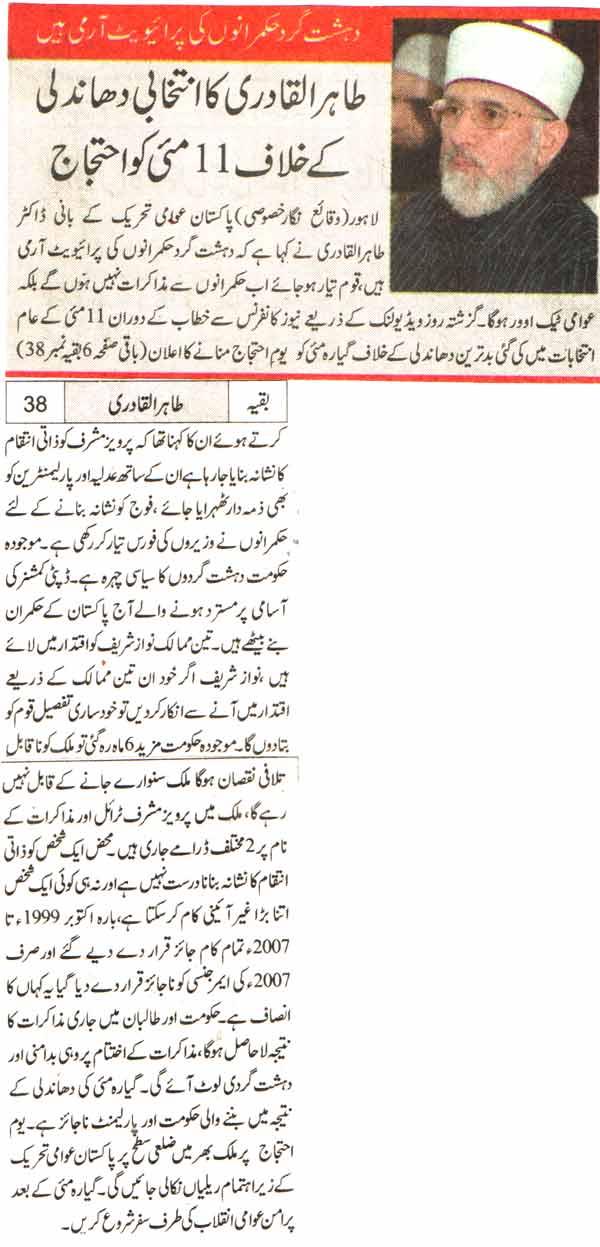 Print Media Coverage Daily Jehan-e-Pakisttan Page-1