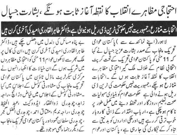 Pakistan Awami Tehreek  Print Media Coverage Daily Jinnah Page-6