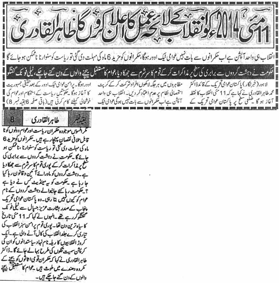 Pakistan Awami Tehreek  Print Media Coverage Daily Mashraq Back page