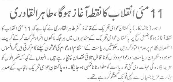 Pakistan Awami Tehreek  Print Media Coverage Daily Jehan-e-Pakistan Back Page