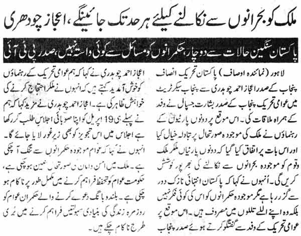 Pakistan Awami Tehreek  Print Media Coverage Daily Ausaf Page-5