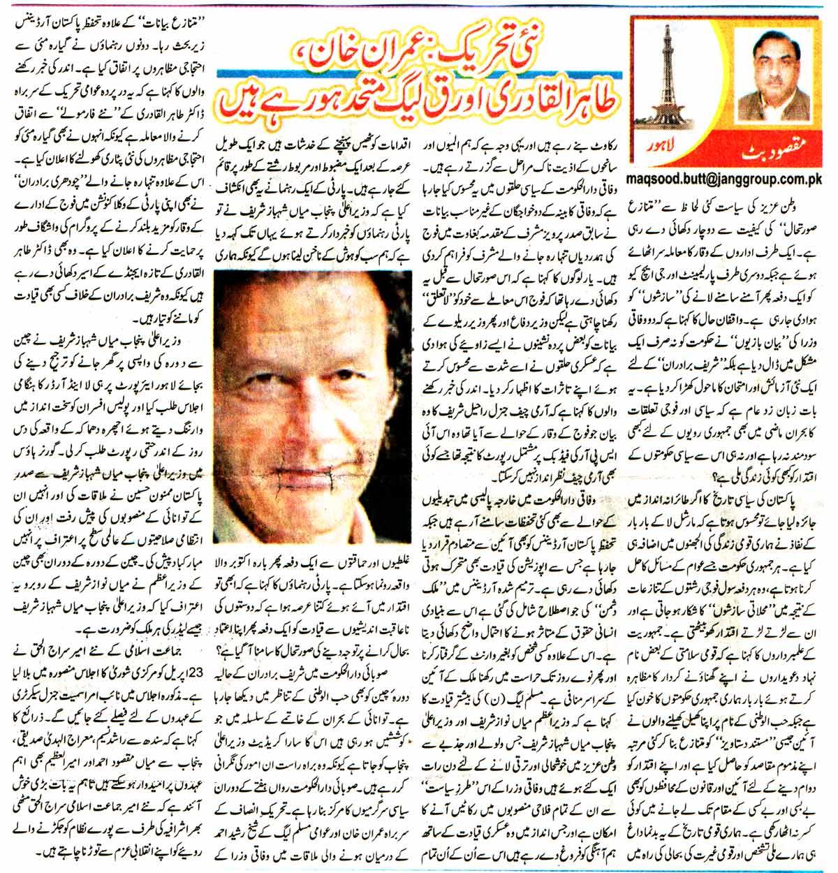 Pakistan Awami Tehreek  Print Media Coverage Daily Jang Page-14