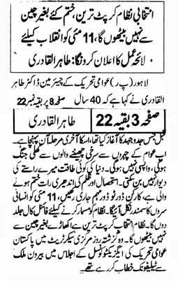 Print Media Coverage Daily Nawa-i-waqat Back Page