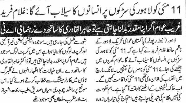 Print Media Coverage Daily Al Shraq Page-2