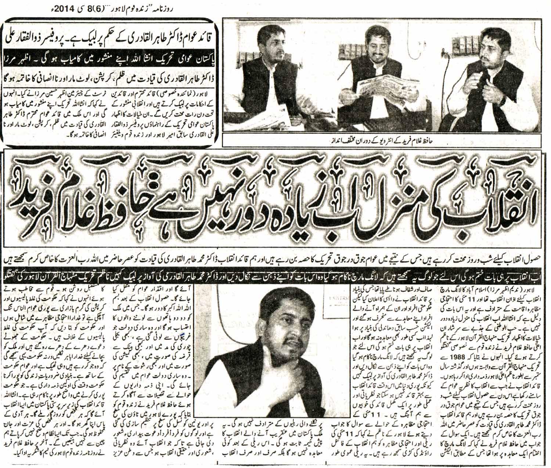 Print Media Coverage Daily Zinda Qoom-BP