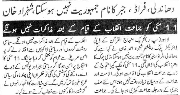 Print Media Coverage Daily Mashraq Page-3