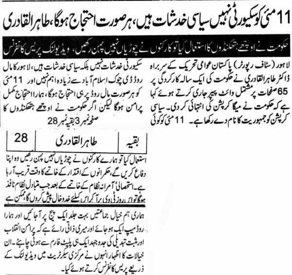 Print Media Coverage Daily Awaz Back Page