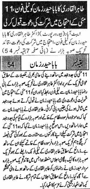 Print Media Coverage Daily Mashraq Page-1