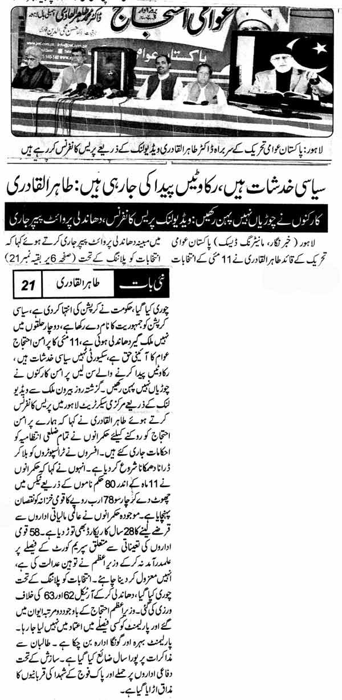 Print Media Coverage Daily Nai Baat Page-3