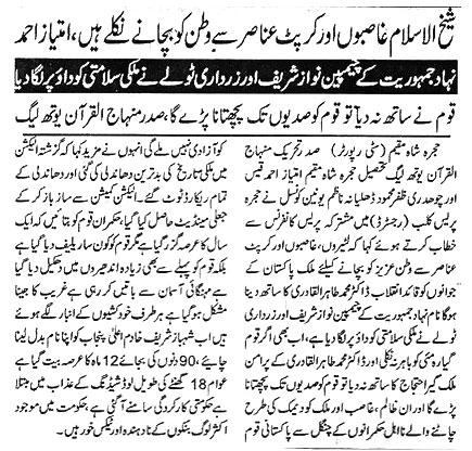 Print Media Coverage Daily Isas