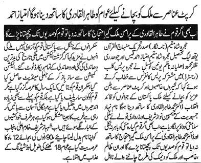 Print Media Coverage Daily International Shurat