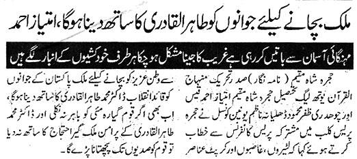 Print Media Coverage Daily Zangash