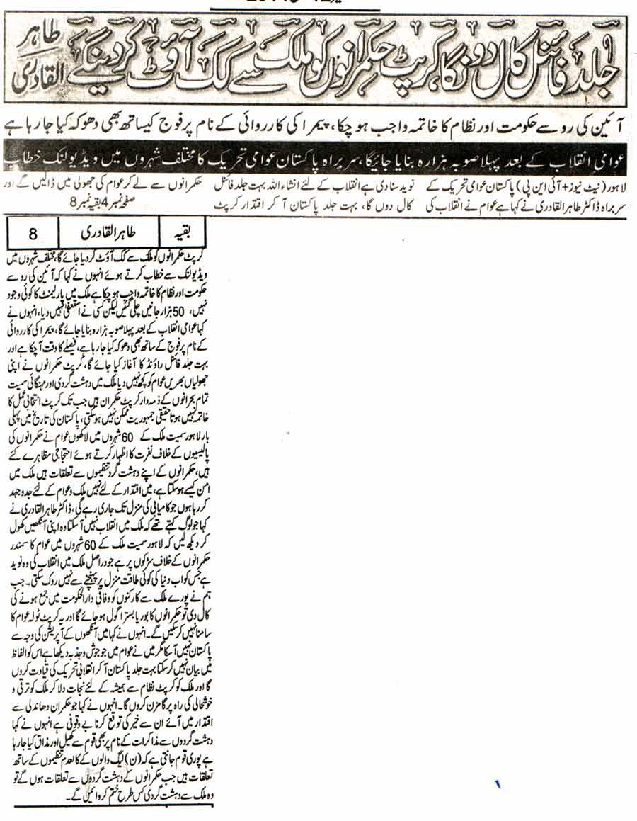 Print Media Coverage Daily Awaz Page-1