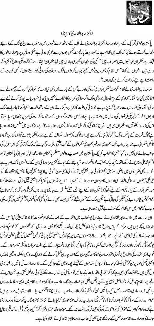Print Media Coverage Daily Dunya Editorial Page