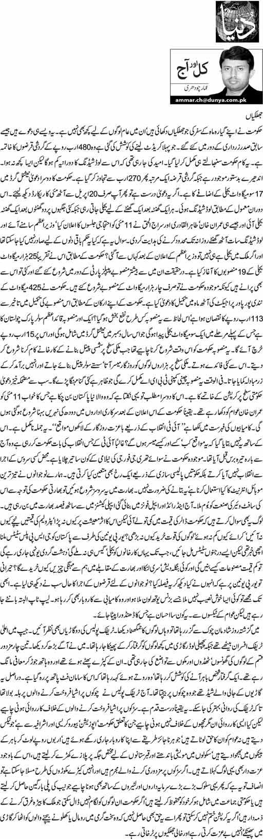 Print Media Coverage Daily Dunya (Ammar Chaudhry)