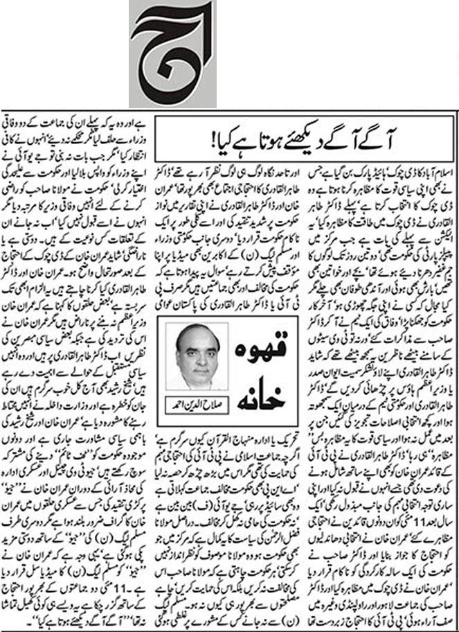 Print Media Coverage Daily Aaj (Salahuddin Ahmed)