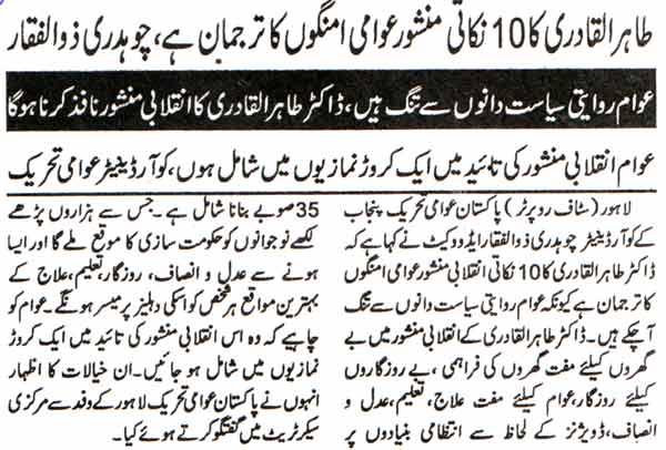 Print Media Coverage Daily Mashraq Page-2
