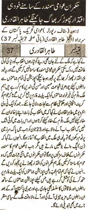 Print Media Coverage Daily Mashraq Back Page
