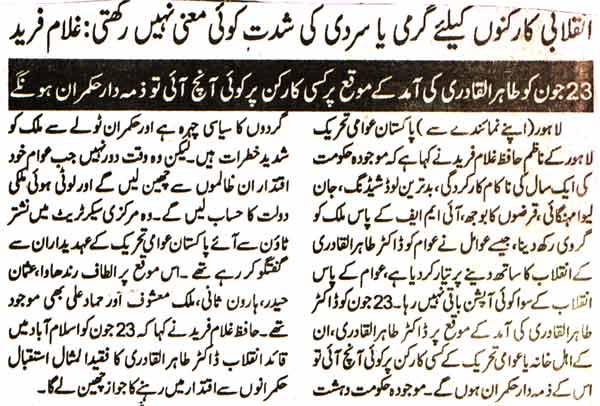 Print Media Coverage Daily Jinnah Page-2