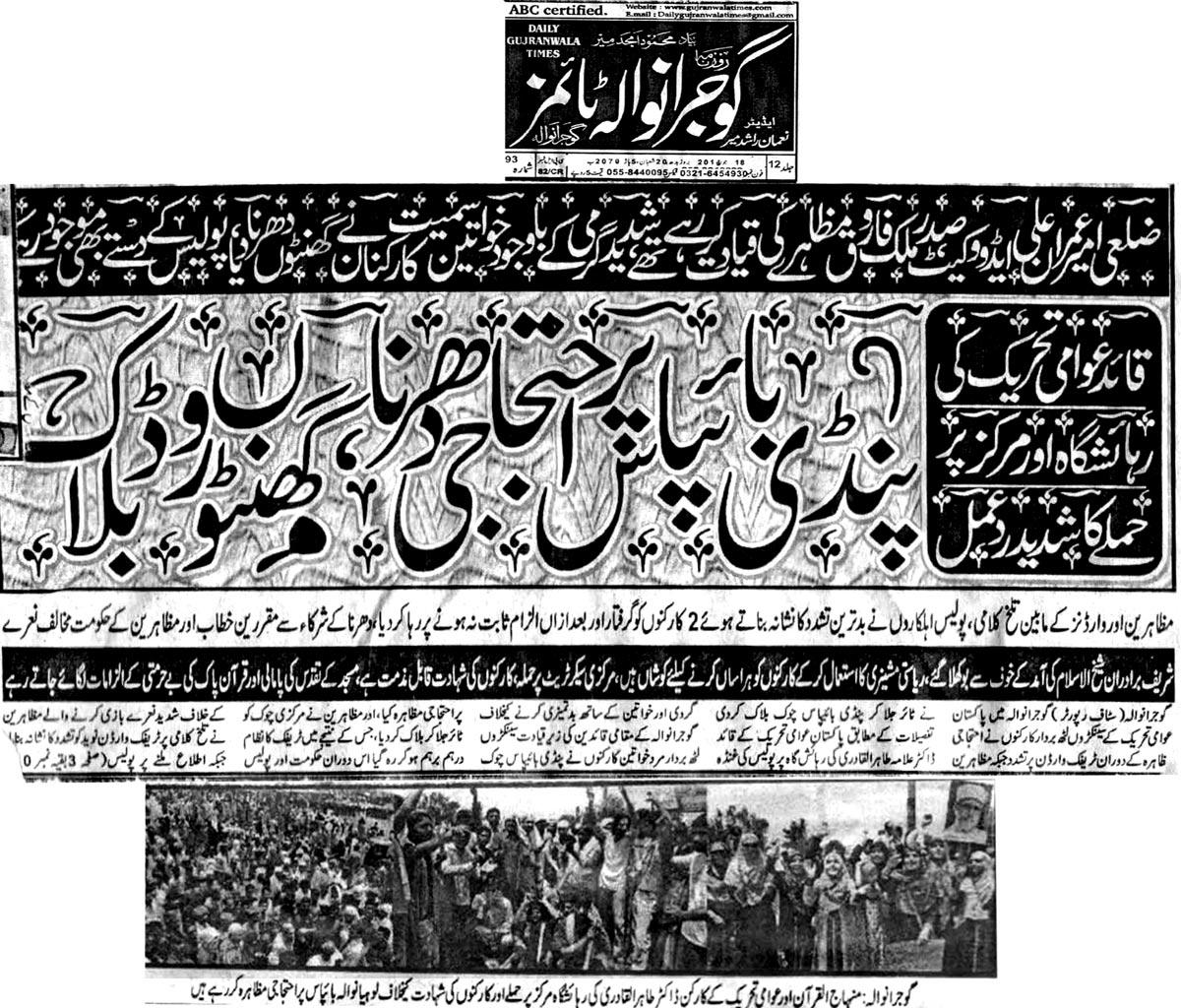 Print Media Coverage Daily Gujranwala Times