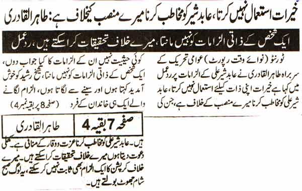 Print Media Coverage Daily Nawa-i-waqat Page-7