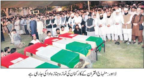 Print Media Coverage Daily Jang Back Page