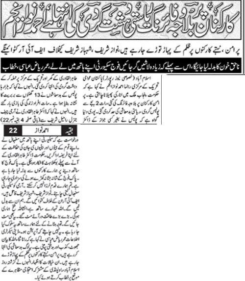 Print Media Coverage Daily Sama Page: 2