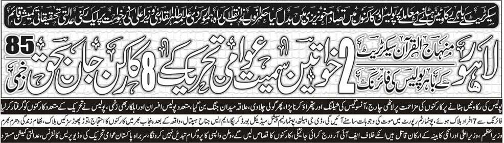 Print Media Coverage Daily Al-Akhbar Front Page