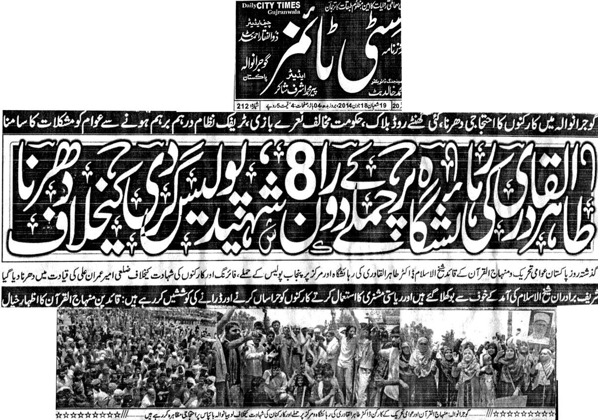 Print Media Coverage City Times - Gujranwala