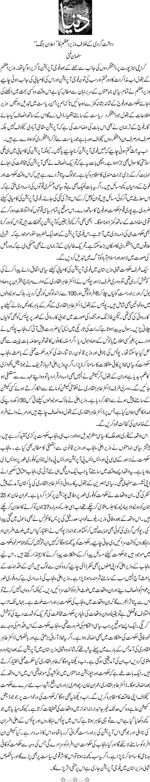 Print Media Coverage Daily Dunya Page: 16