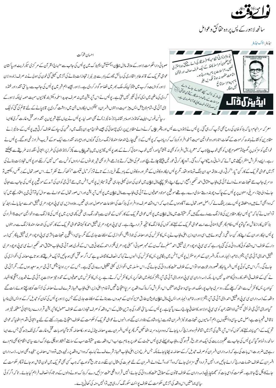 Print Media Coverage Daily Nawa-i-Waqt Page: 16