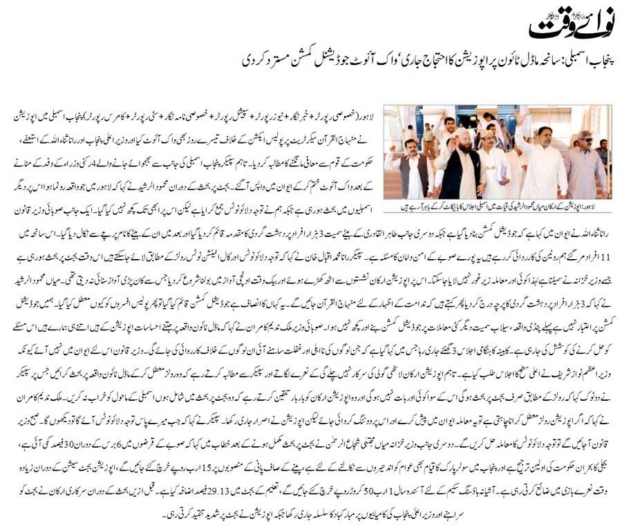 Print Media Coverage Daily Nawa-i-Waqat Page-3
