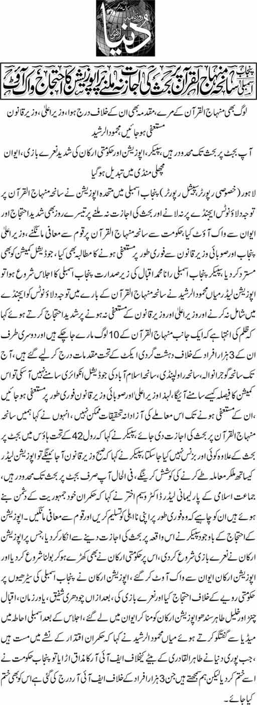 Print Media Coverage Daily Dunya Page: 11
