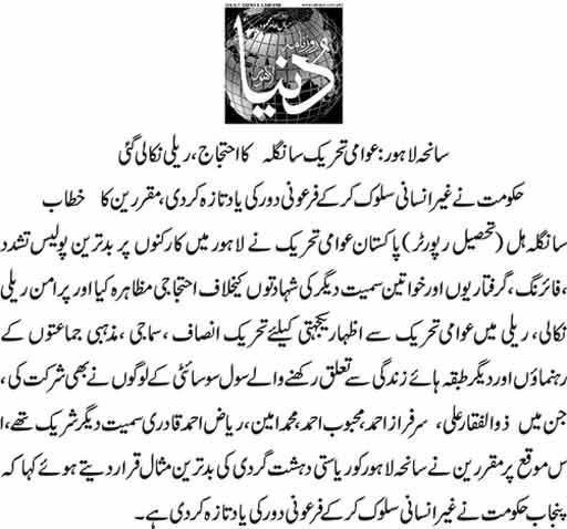 Print Media Coverage Daily Dunya Page: 3