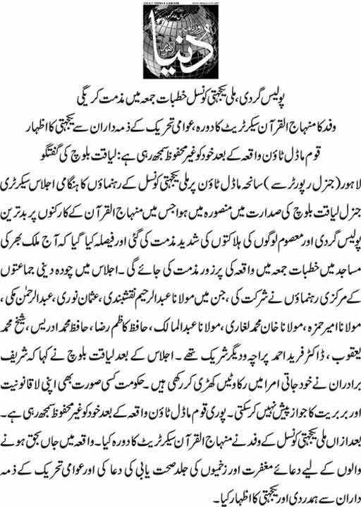 Print Media Coverage Daily Dunya Page: 9