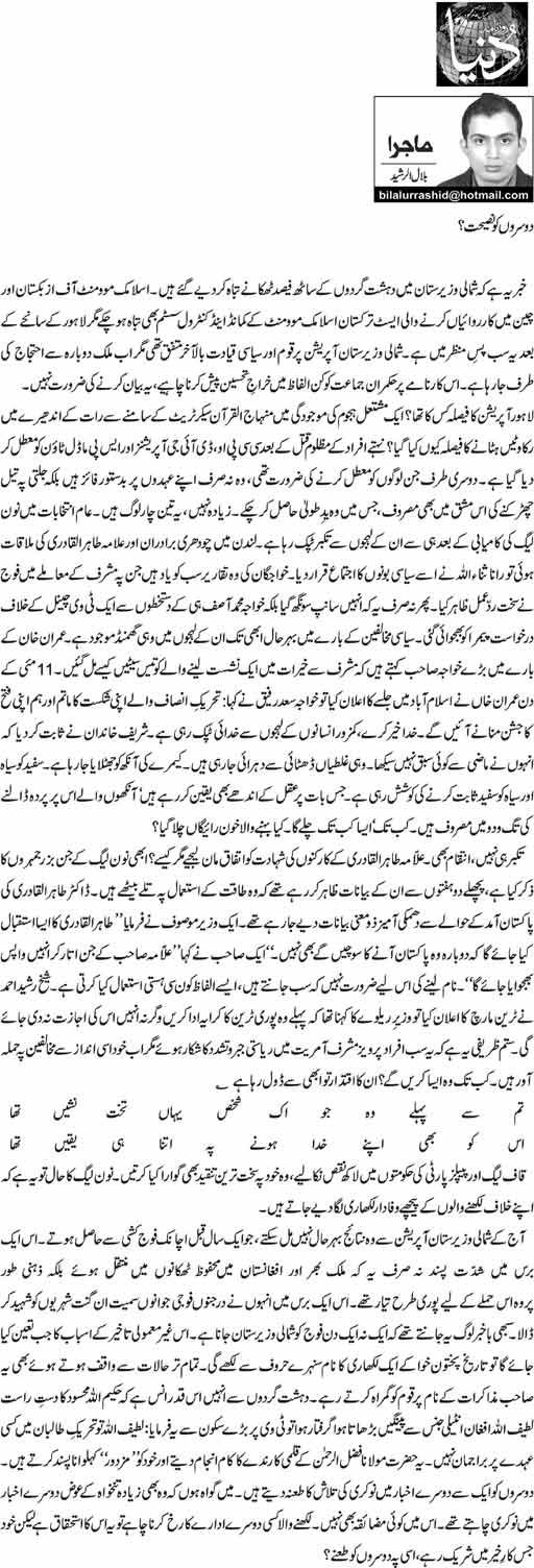 Print Media Coverage Daily Dunya - Bilal ur Rashid