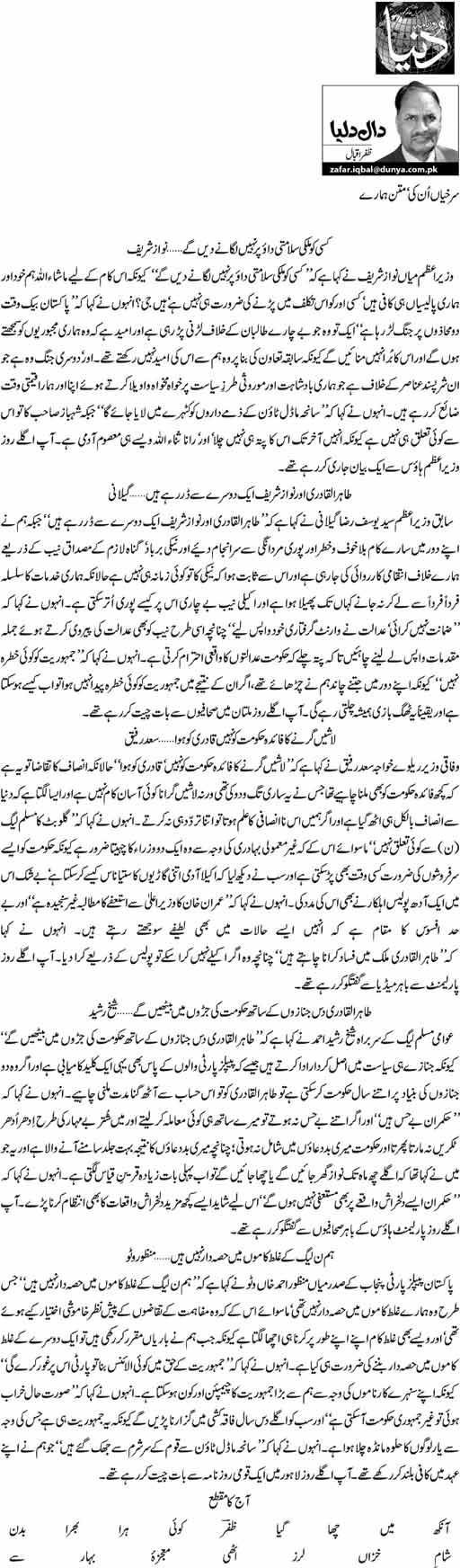Print Media Coverage Daily Dunya - Zafar Iqbal