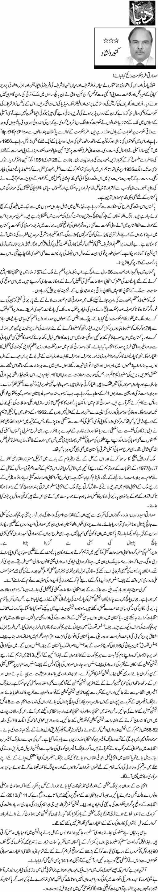 Print Media Coverage Daily Dunya - Kanwar Dilshad