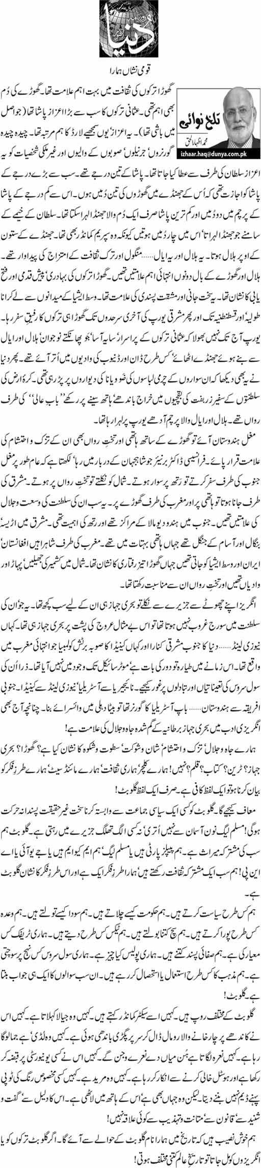 Print Media Coverage Dunya News - Muhammad Izhar-ul-Haq