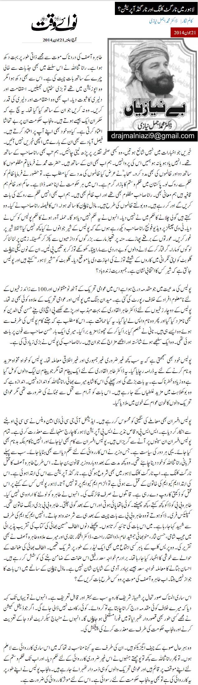 Print Media Coverage Nawa-i-Waqt - Dr Muhammad Ajmal Niazi