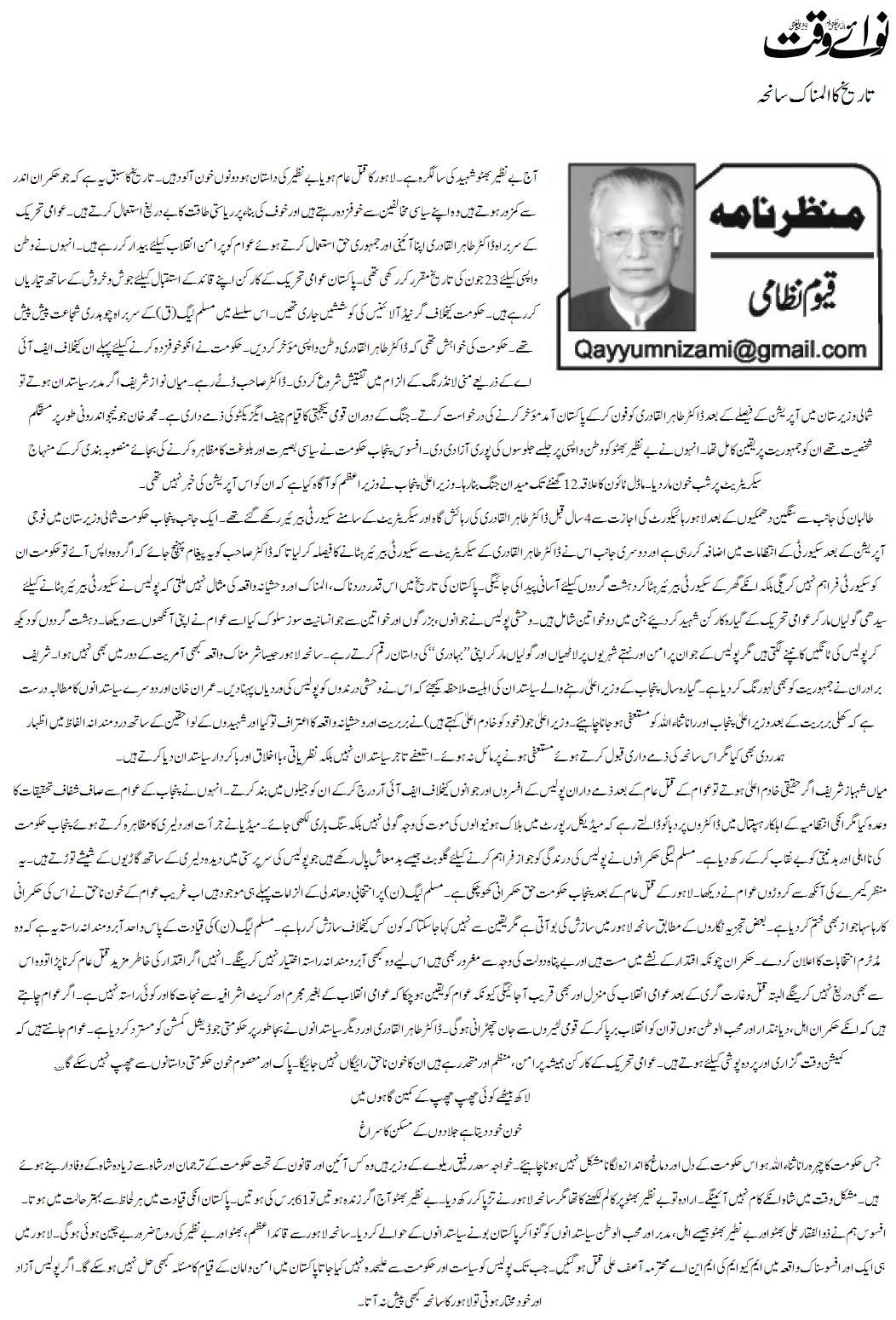 Print Media Coverage Nawa-i-Waqt - Qayyum-Nizami