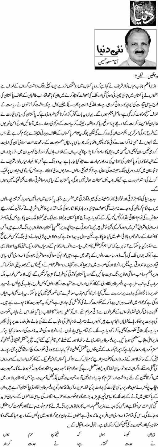 Print Media Coverage Dunya News - Agha Masood Hussain