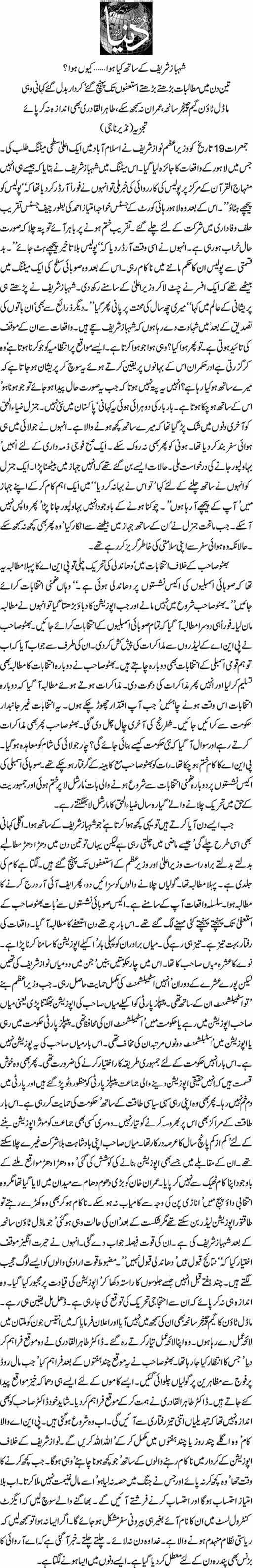 Print Media Coverage Dunya News - Nazir Naji