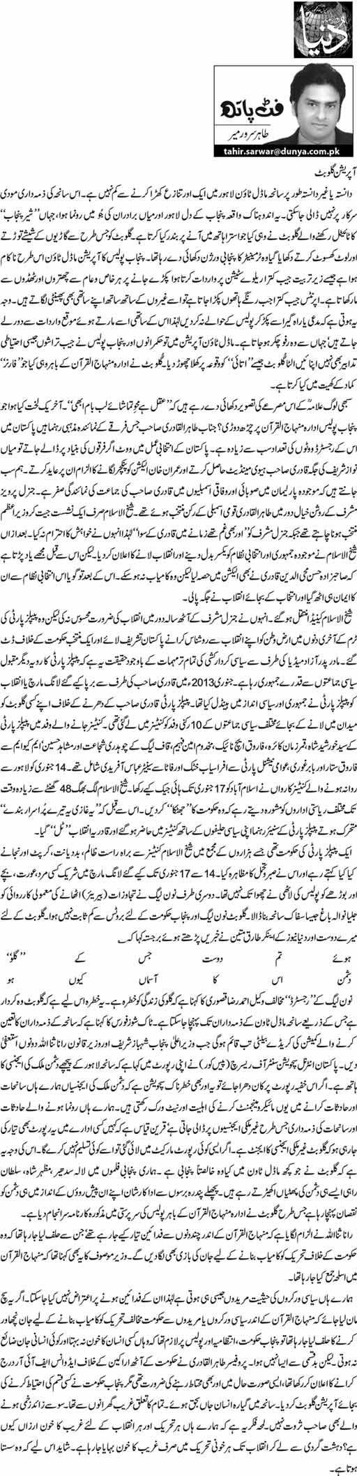 Print Media Coverage Dunya News - Tahir Sarwar Mir