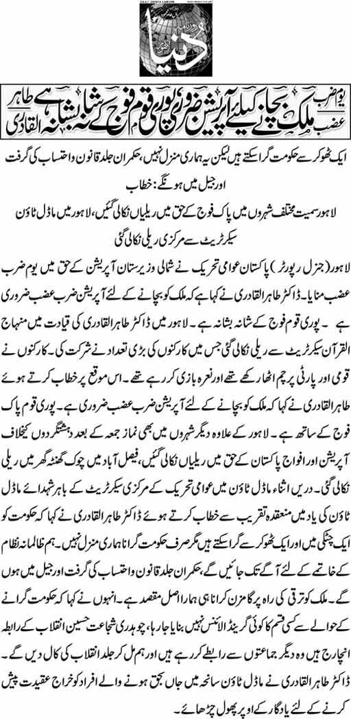 Print Media Coverage Daily Dunya - Back Page