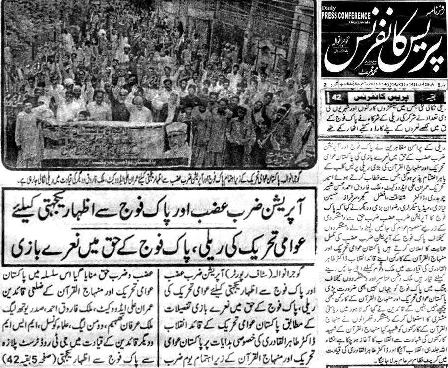 Print Media Coverage Daily Press Conference - Gujranwala