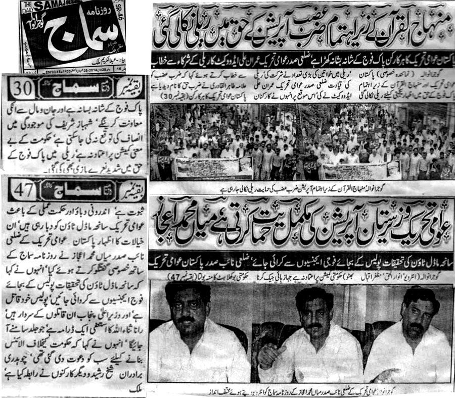 Print Media Coverage Daily Samaj - Gujranwala