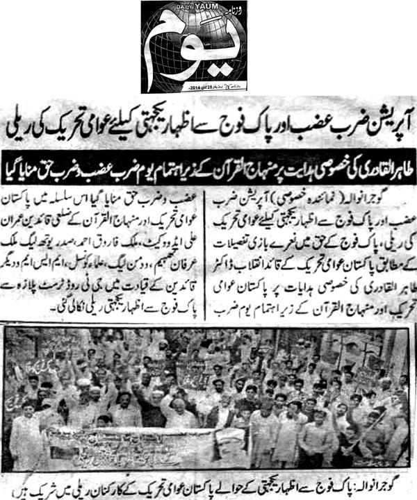 Print Media Coverage Daily Yaum - Gujranwala