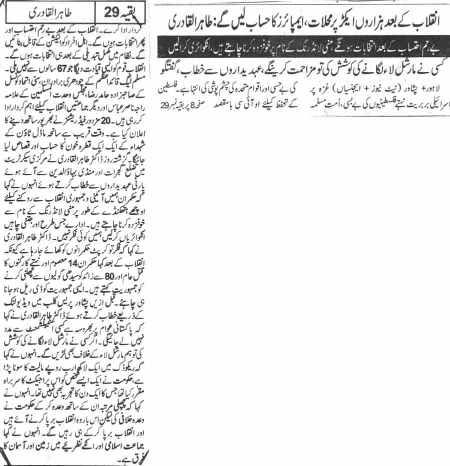 Print Media Coverage Daily Nawi Waqat Page-4
